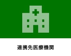 連携先医療機関