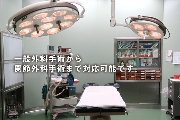 一般外科手術から間接外科手術まで対応可能です。